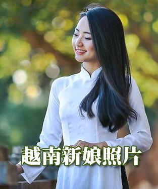 越南新娘仲介附照片