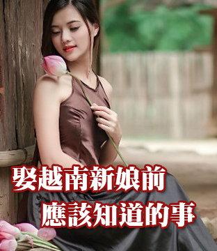 娶越南新娘前應該知道的事